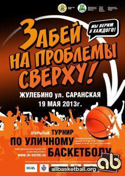 Турнир по уличному баскетболу «Забей на проблемы сверху!»