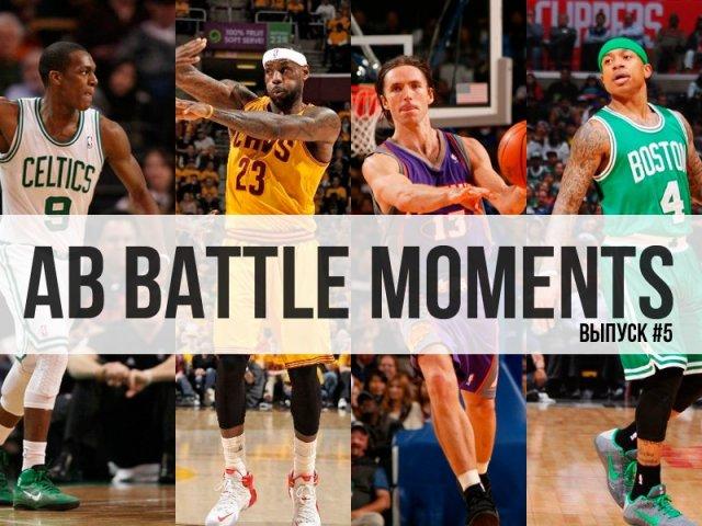 Battle of moments. Выпуск #5