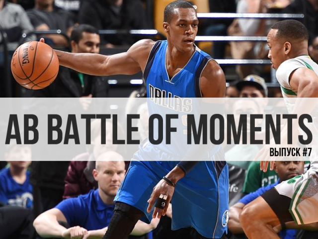Battle of moments. Выпуск #7