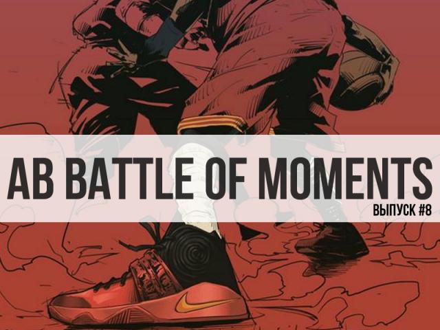 Battle of moments. Выпуск #8