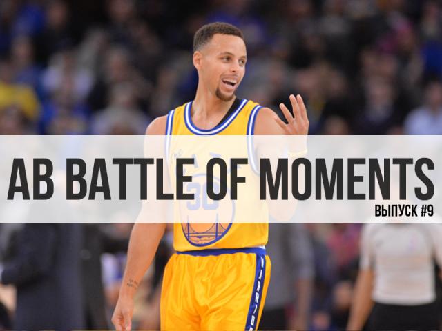 Battle of moments. Выпуск #9