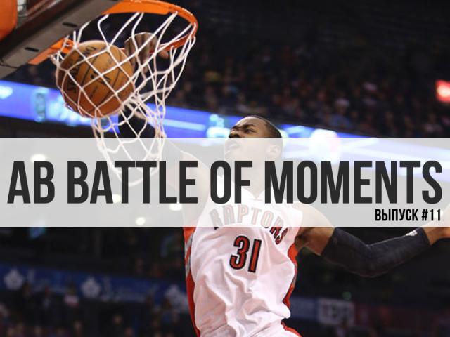 Battle of moments. Выпуск #11