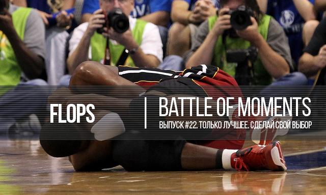 Battle of moments. Выпуск #22. Флопы