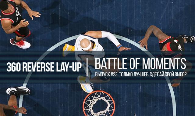 Battle of moments. Выпуск #23. Лей-апы на 360°
