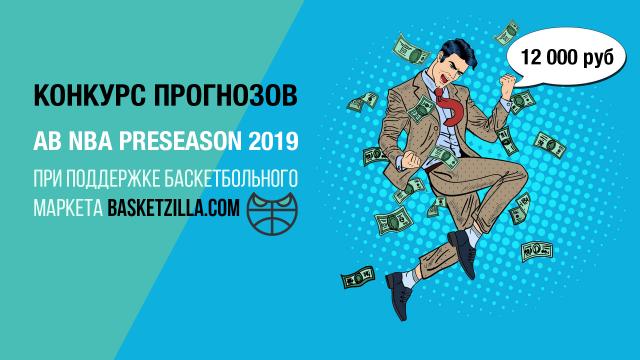 Результаты конкурса прогнозов AB NBA PRESEASON 2019 при поддержке basketzilla.com